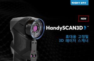 HandySCAN 3D | BLACK Series