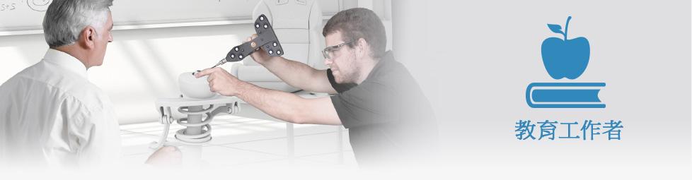 教育工作者与 Creaform 3D 技术