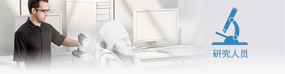 研究人员与便携式 3D 测量