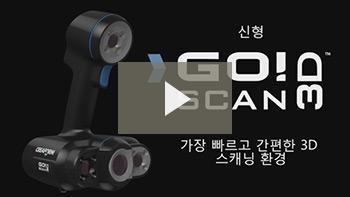 휴대용 3D 스캐너: Go!SCAN 3D