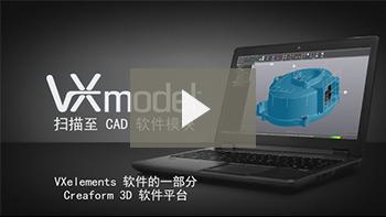 VXmodel:扫描至 CAD 软件模块